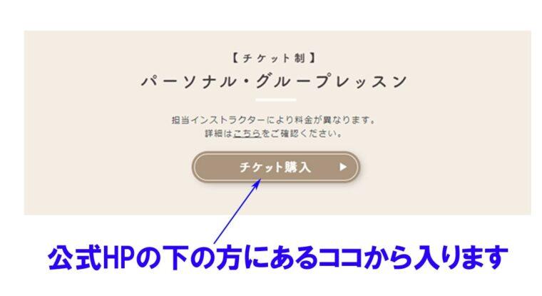うちヨガ+の入口画面