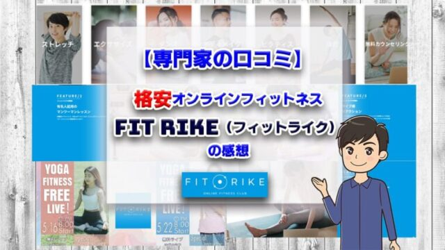FITRIKEサムネイル