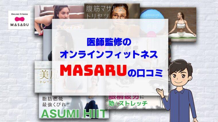 MASARU紹介