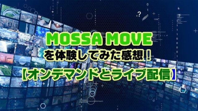 MOSSA MOVEの感想