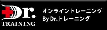 ドクタートレーニング